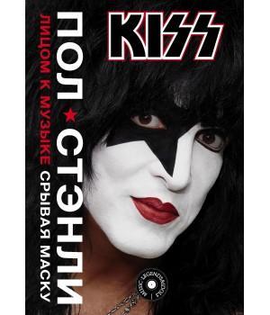 """Книга """"Kiss. Лицом к музыке. Срывая маску"""""""
