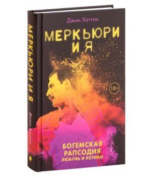 """Книга """"Меркьюри и я. Богемская рапсодия. Любовь и котики"""""""