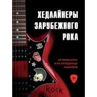 """Книга """"Хедлайнеры зарубежного рока. Истории групп и их легендарных альбомов"""""""
