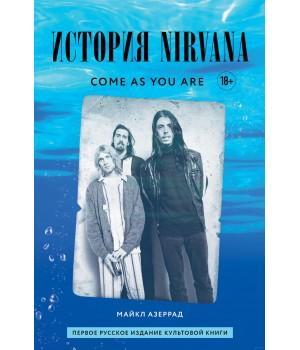 """Книга """"Come as you are. История Nirvana, рассказанная Куртом Кобейном и записанная Майклом Азеррадом"""""""