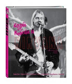 """Книга """"Курт Кобейн и Nirvana. Иллюстрированная история группы"""""""