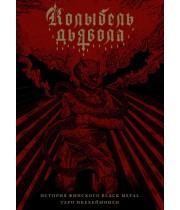"""Книга """"Колыбель Дьявола: история финского Black Metal"""""""