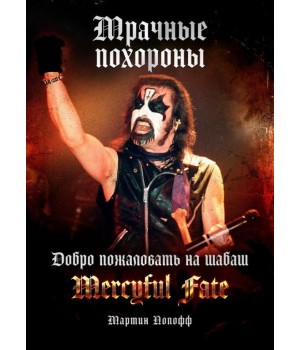 """Книга """"Mercyful Fate - Мрачные Похороны"""""""