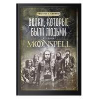 """Книга """"Волки, которые были людьми: история MOONSPELL"""""""