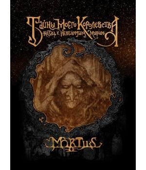 """Книга """"MORTIIS - Тайны моего Королевства: Назад к неведомым мирам"""""""