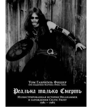 """Книга """"Реальна только Смерть: Иллюстрированная история HELLHAMMER"""""""