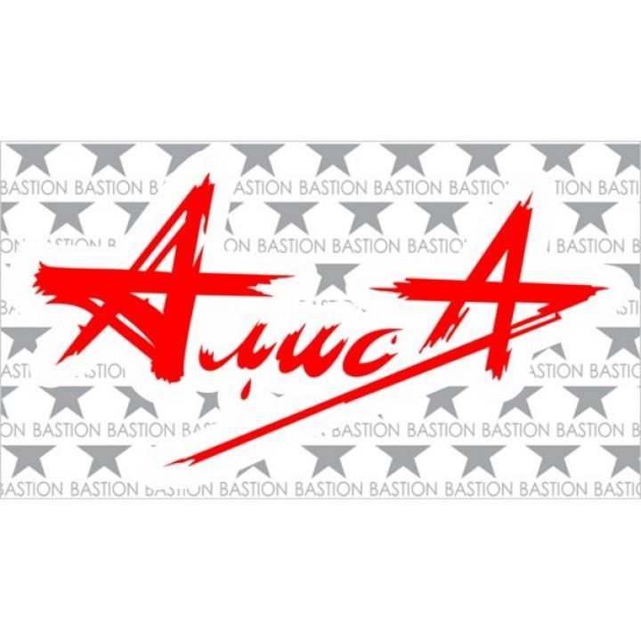 """Виниловая наклейка """"Алиса"""" (5406)"""