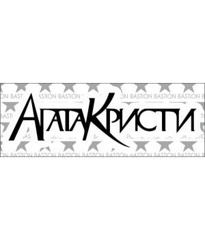 """Виниловая наклейка """"Агата Кристи"""""""