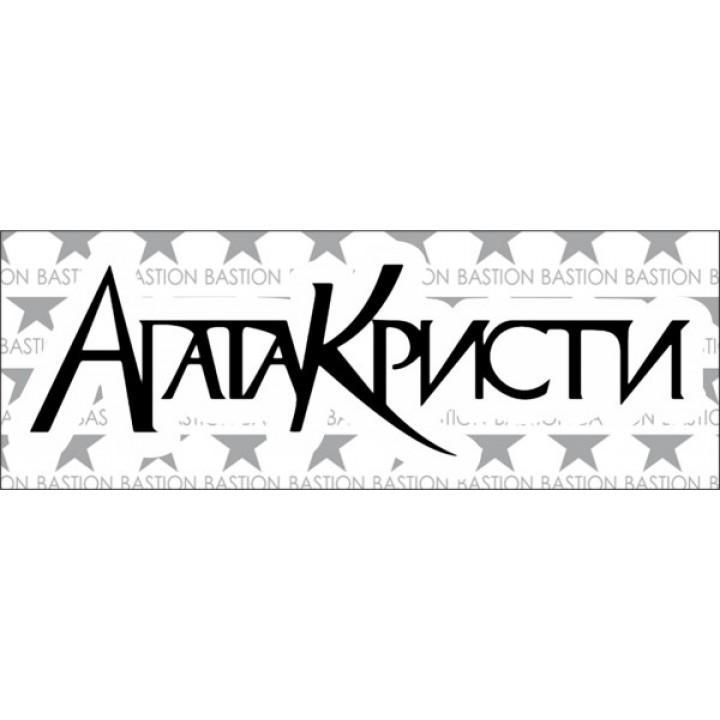 """Виниловая наклейка """"Агата Кристи"""" (5407)"""