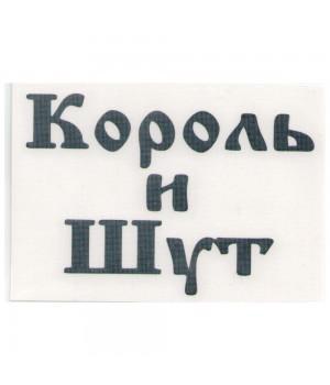 """Наклейка """"Король и Шут"""""""
