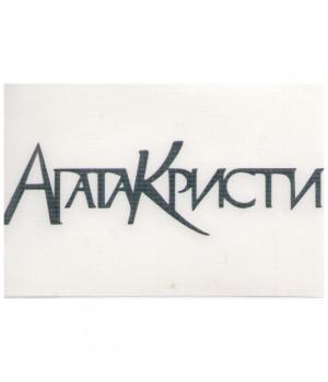 """Наклейка """"Агата Кристи"""""""