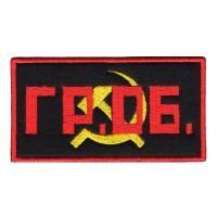 """Нашивка """"Гражданская оборона"""""""