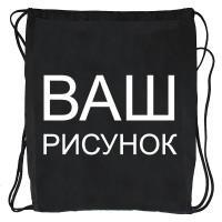 Рюкзак с вашим рисунком