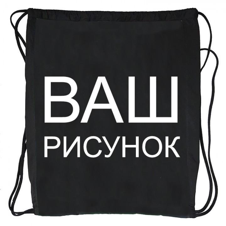 Рюкзак с вашим рисунком (932)