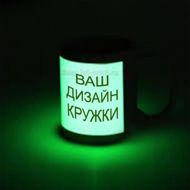 Кружки светящаяся с фото, надписью