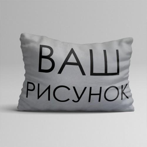 Подушка с вашим рисунком (451)