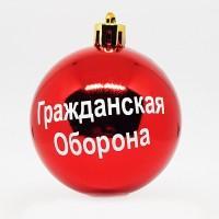 """Шар пластиковый """"Гражданская оборона"""" (6 см)"""