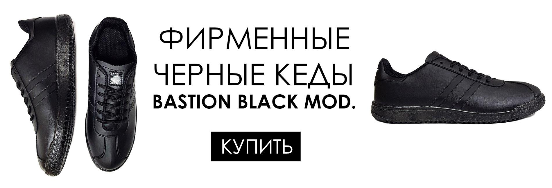 Фирменные кеды Bastion Black Mod.