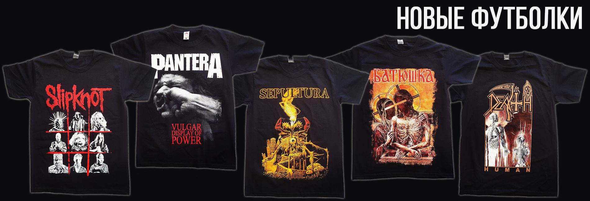 Новый футболки