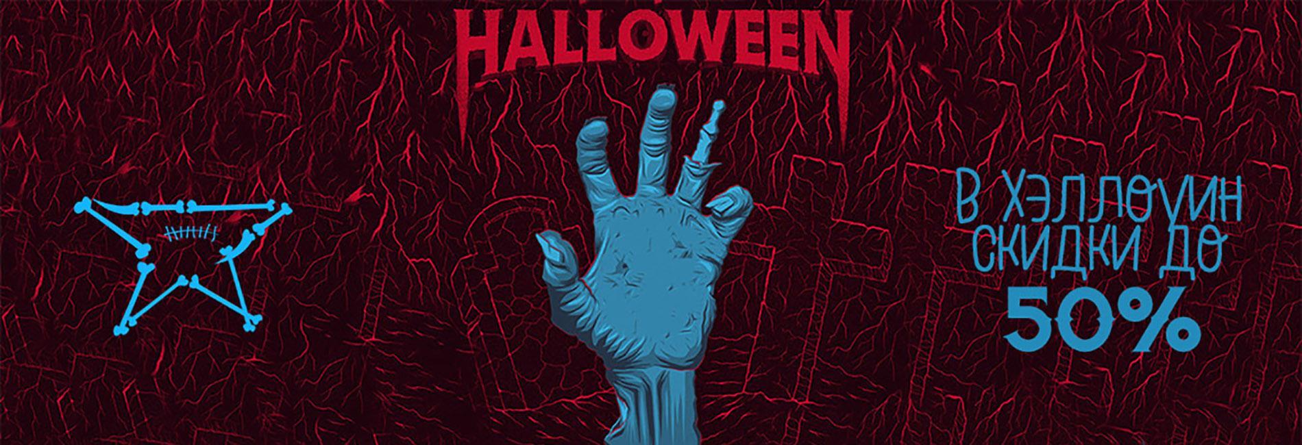 Скидки в день Хэллоуина