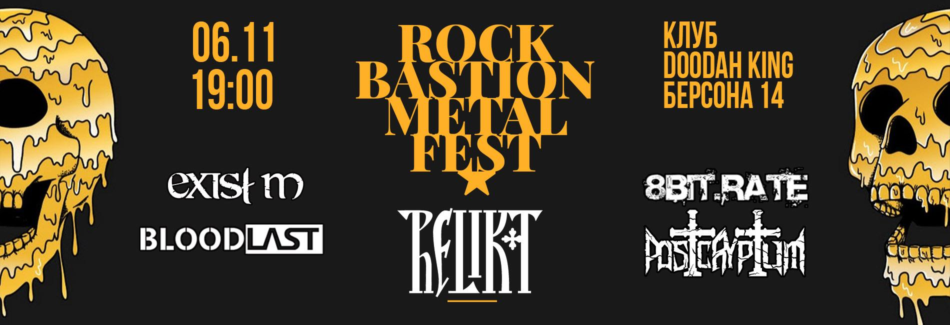 Rock Bastion Metal Fest 6 ноября 2019 Бар «Doodah King» Минск