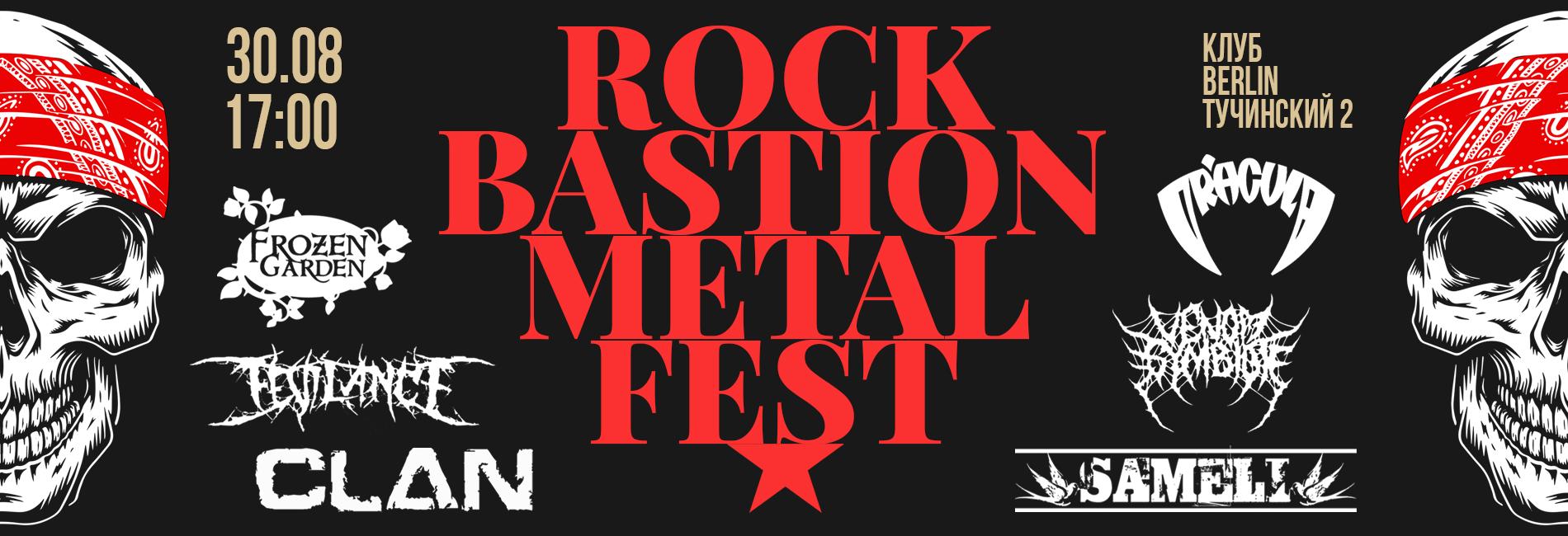 Rock Bastion Metal Fest 30 августа 2020 Бар «Doodah King» Минск