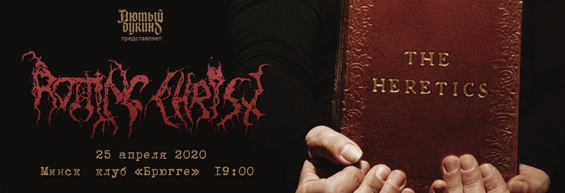 Rotting Christ 25 апреля 2020 Клуб «Брюгге» Минск