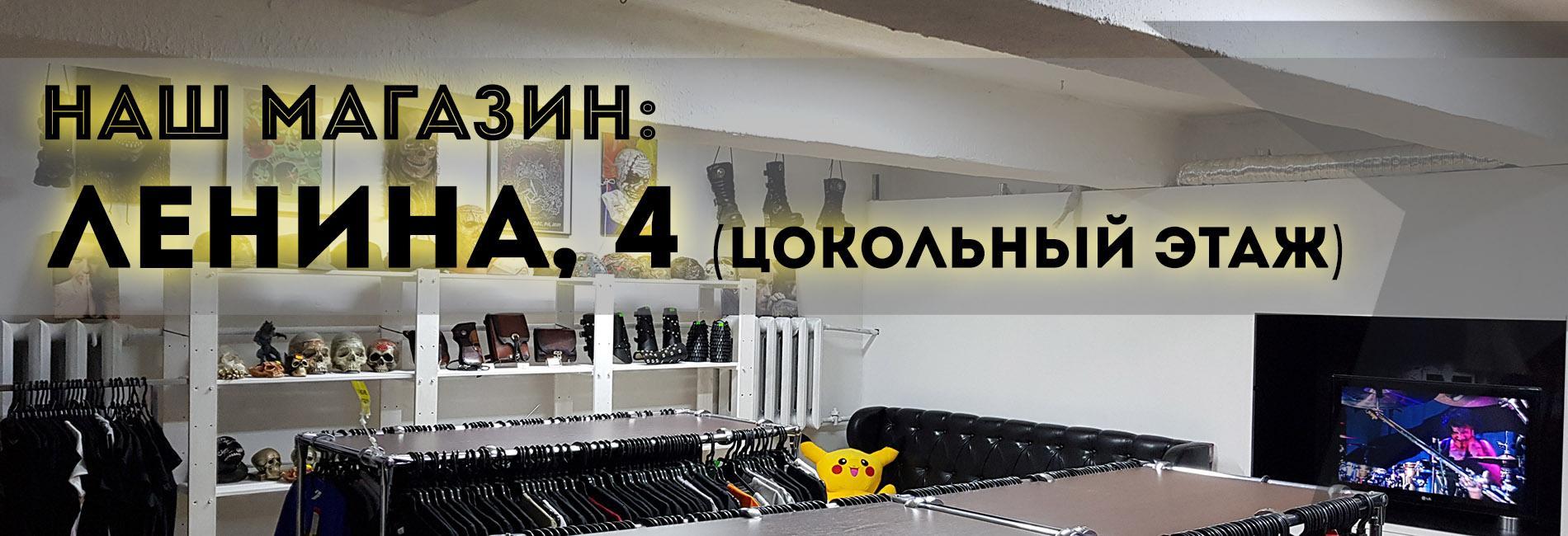 Наш магазин в Минске (Притыцкого, 29)
