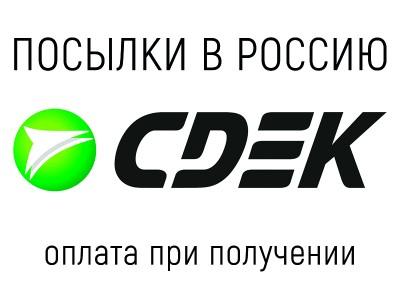 Доставка заказов в Россию службой СДЭК