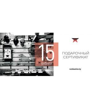 Подарочный сертификат на 15 рублей
