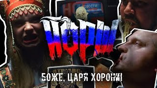 ЙОРШ - БОЖЕ, ЦАРЯ ХОРОНИ(18+)