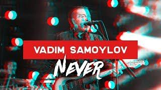 Vadim Samoylov — Never (for Rock Am Ring 2018)