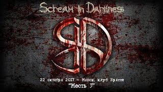 Scream In Darkness - Месть 3 (Live)