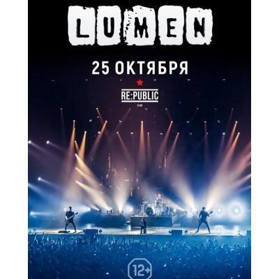 Российская рок-группа Lumen выступит 25 октября в клубе Re: Public с новой программой.Билеты на данное мероприятие продаются без наценки и комиссии. Выкупить билеты можно только в магазине