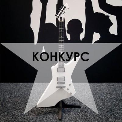 💥Последний наш конкурс в этом году)💥🔥 В этот раз у вас есть шанс выиграть миниатюрную гитару
