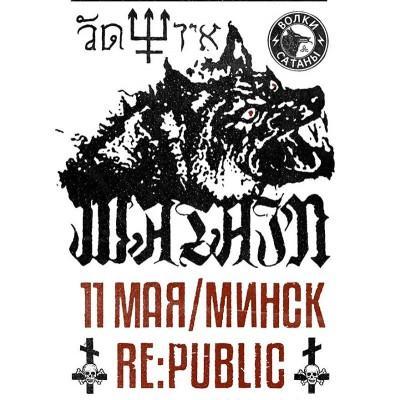 Фирменные билеты в Бастионе!Культовые шведы WATAIN известны своими церемониальными выступлениями, подобными мессам, на которых самые тёмные традиции black metal сочетаются с присутствием древней магии, мастерством и извращённым, но торжественным изяществом в поклонении Тьме! За последние 20 лет WATAIN зарекомендовали себя как одна из самых бескомпромиссных групп на мировой black мetal сцене!11 мая дьявольские волки WATAIN явят свой лик нам в стенах клуба Re:public! Приходи, дабы увидеть волшебное сочетание безудержной свирепости и красоты, ибо следующее пришествие этой инфернальной стаи на наши земли случится очень нескоро!