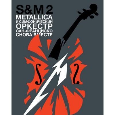 🔥 Metallica и Симфонический оркестр Сан-Франциско: S&M² покажут в Минске! 👉🏻 Билеты тут - https://afisha.tut.by/film/metallica_i_simfonicheskiy_orkestr_san_francisko_s_m/ Поспешите с билетами, т.к. их уже раскупают )9 октября 2019 года в кинотеатрах состоится событие, которое нельзя пропустить: показ записи концерта «Metallica и Симфонический оркестр Сан-Франциско: S&M²». У меломанов и поклонников группы будет шанс увидеть на большом экране новое совместное шоу двух легенд, на котором прозвучит как культовая классика, так и новые песни Metallica.20 лет назад состоялся знаменитый концерт Metallica с симфоническим оркестром. Тогда группа исполнила все композиции из своих альбомов, от Ride the Lightning до ReLoad. После шоу музыканты выпустили совместный концертный альбом S&M, который получил премию «Грэмми». К двадцатилетней годовщине альбома и оригинального перфоманса две легенды, Metallica и Симфонический оркестр Сан-Франциско, снова воссоединятся на открытии стадиона Chase Center, чтобы подарить фанатам незабываемые впечатления. Частью шоу будет дирижировать Майкл Тилсон-Томас. Концерт будет снят специально для больших экранов кинотеатров, и каждый поклонник сможет услышать любимые песни в симфонической обработке.#rockbastion