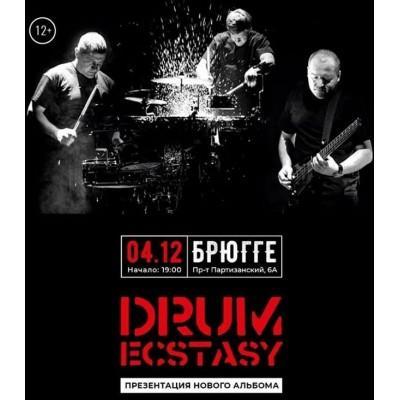 Drum Ecstasy в Минске (фирменный билет)Презентация нового альбомаМесто проведения: Клуб «Брюгге» (Минск, пр. Партизанский, 6а)Билеты на данное мероприятие продаются без наценки и комиссии. Выкупить билеты можно только в магазине