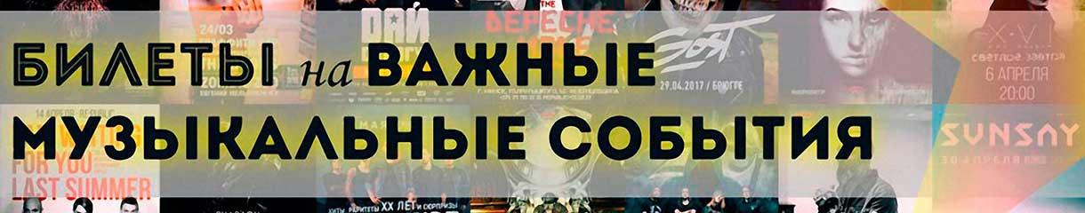 Билеты на концерты в Минске