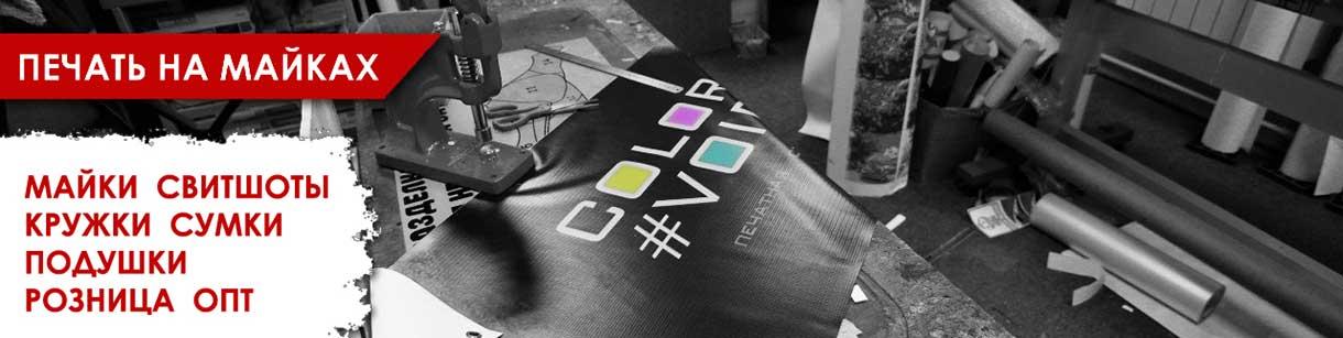 Печать на кружках и одежде в Минске