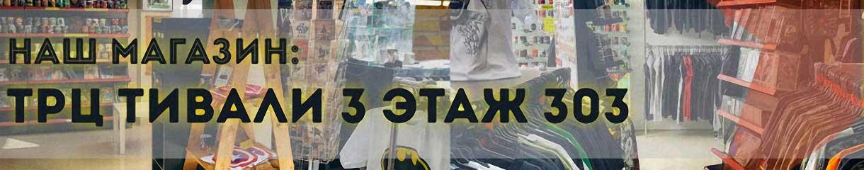 Наш магазин в Минске